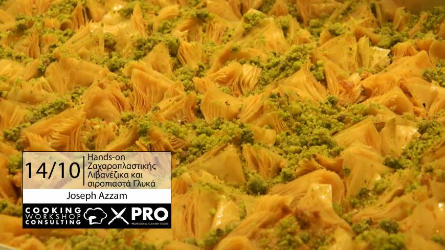 Σεμινάριο Hands-on Ζαχαροπλαστικής Λιβανέζικα και σιροπιαστά Γλυκά