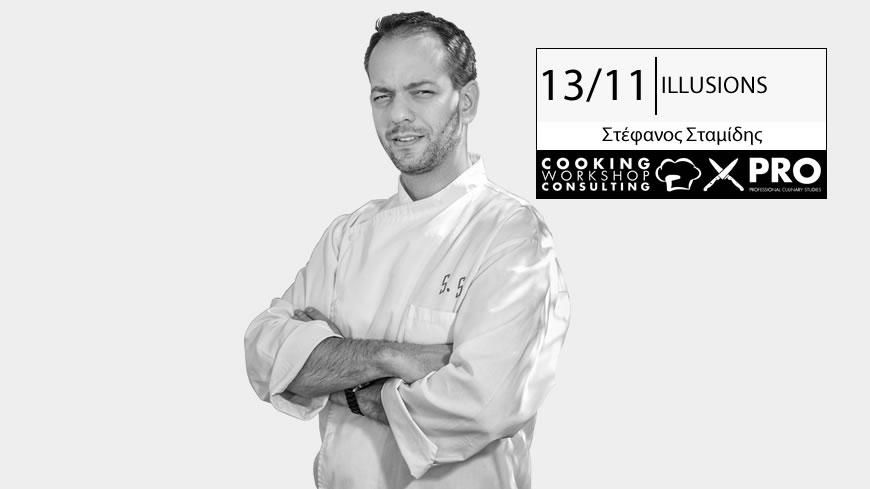 Σεμινάριο Σεμινάριο Μαγειρικής ILLUSIONS