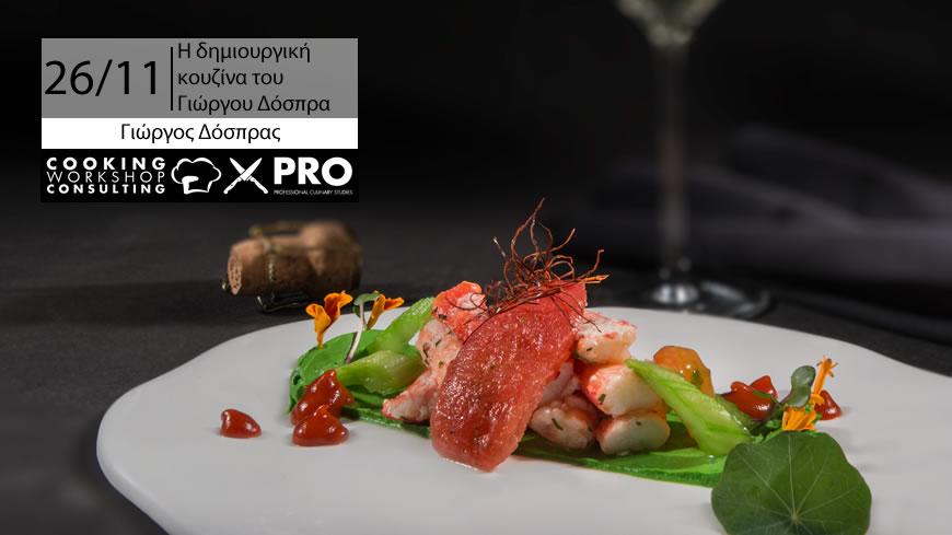 Σεμινάριο Σεμινάριο Μαγειρικής Η δημιουργική κουζίνα του Γιώργου Δόσπρα
