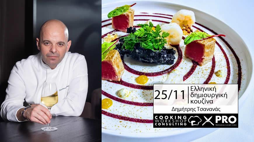 Σεμινάριο Σεμινάριο Μαγειρικής Ελληνική Δημιουργική Κουζίνα
