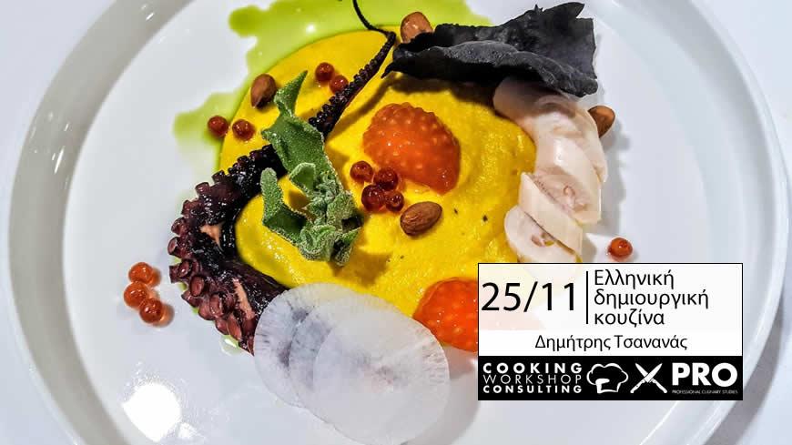 Σεμινάριο Σεμινάριο Μαγειρικής Thai Cuisine