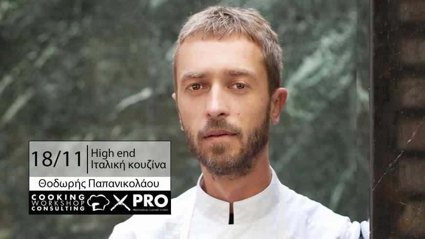Σεμινάριο Σεμινάριο Μαγειρικής High end Ιταλική κουζίνα