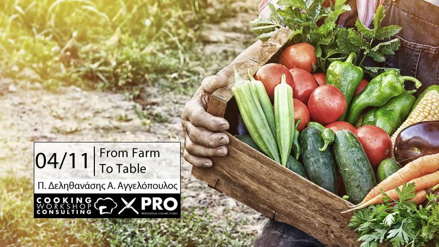 Σεμινάριο Μαγειρικής From Farm To Table.