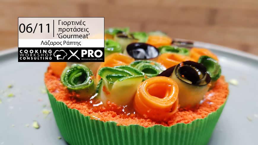 Σεμινάριο Μαγειρικής Γιορτινές προτάσεις με κρεατοσκευάσματα Gourmeat