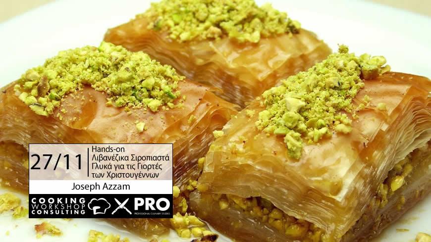 Σεμινάριο Hands-on Ζαχαροπλαστικής Λιβανέζικα Σιροπιαστά Γλυκά για τις Γιορτές των 🎄Χριστουγέννων