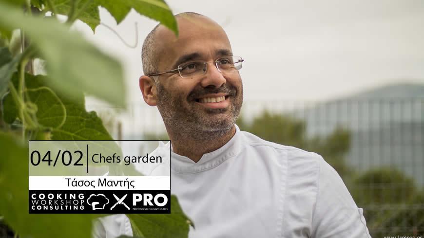 Σεμινάριο Σεμινάριο Μαγειρικής Chefs garden