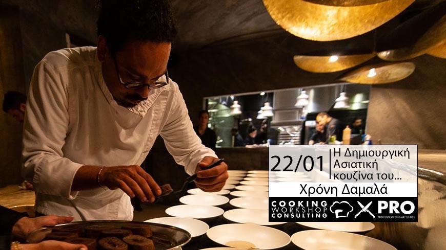 Σεμινάριο Σεμινάριο Μαγειρικής Η Δημιουργική Ασιατική κουζίνα του Χρόνη Δαμαλά