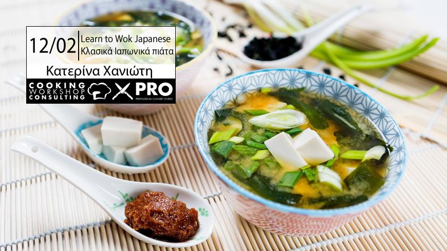 Σεμινάριο Σεμινάριο Μαγειρικής Learn to Wok Japanese Κλασικά Ιαπωνικά πιάτα