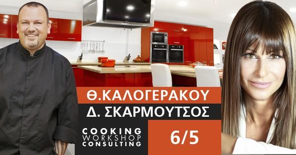 Σεμινάριο Κρητική Κουζίνα & Διατροφή με τον Δ. Σκαρμούτσο και την Θ. Καλογεράκου