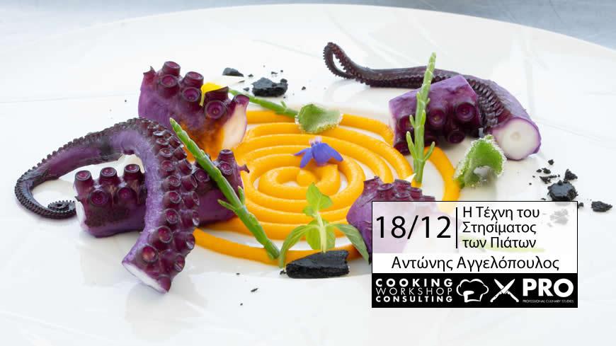 Σεμινάριο Σεμινάριο Μαγειρικής Art of Plating 3  - H Τέχνη του Στησίματος των Πιάτων