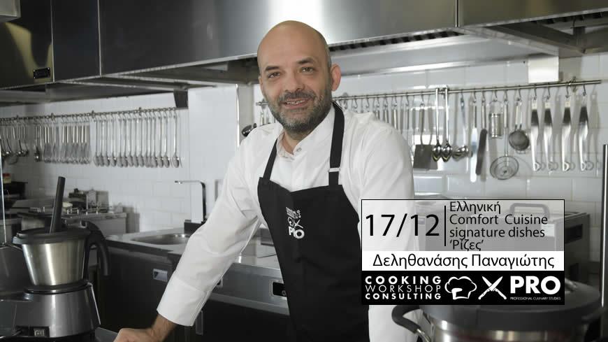 Σεμινάριο Eλληνική  Comfort  Cuisine signature dishes Ρίζες