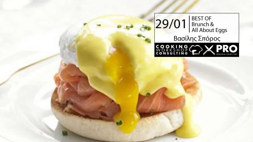 Σεμινάριο Μαγειρικής Best of Brunch & All About Eggs