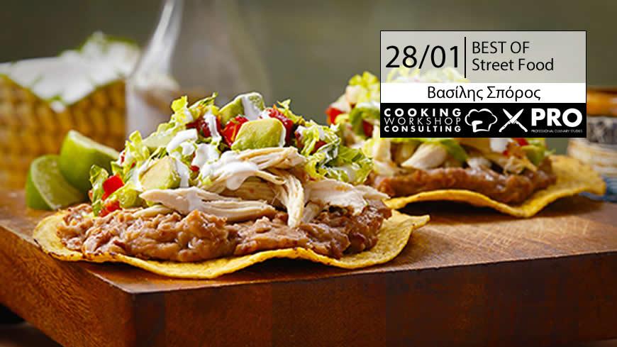 Σεμινάριο Σεμινάριο Μαγειρικής Best of Street Food