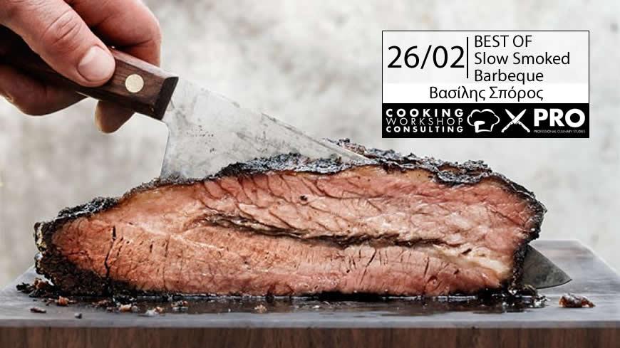 Σεμινάριο Σεμινάριο Μαγειρικής Best Of Slow Smoked BBQ & GRILL