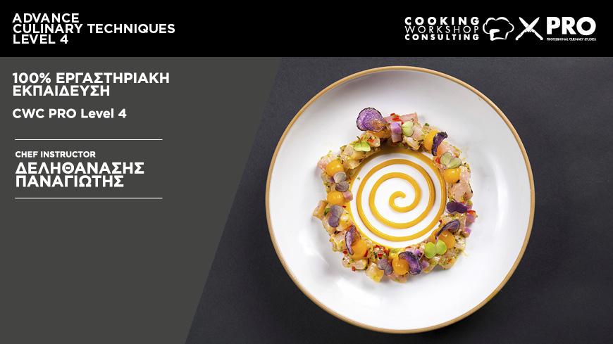Σεμινάριο Σεμινάριο Hands On Μαγειρικής Advanced Culinary Techniques 1