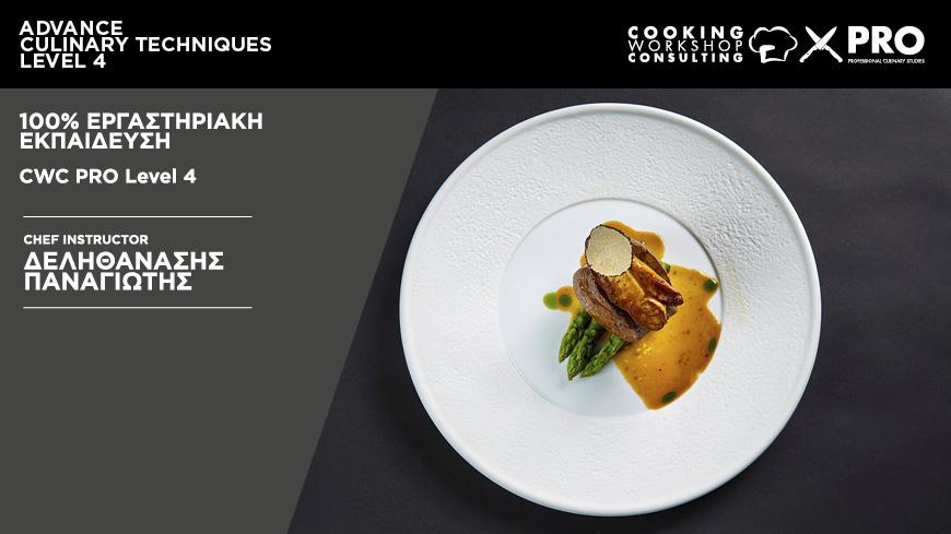 Σεμινάριο Σεμινάριο Hands On Μαγειρικής Advanced Culinary Techniques 2