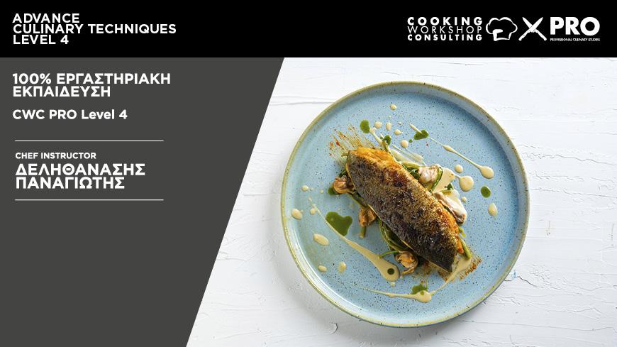 Σεμινάριο Σεμινάριο Hands On Μαγειρικής Advanced Culinary Techniques 3