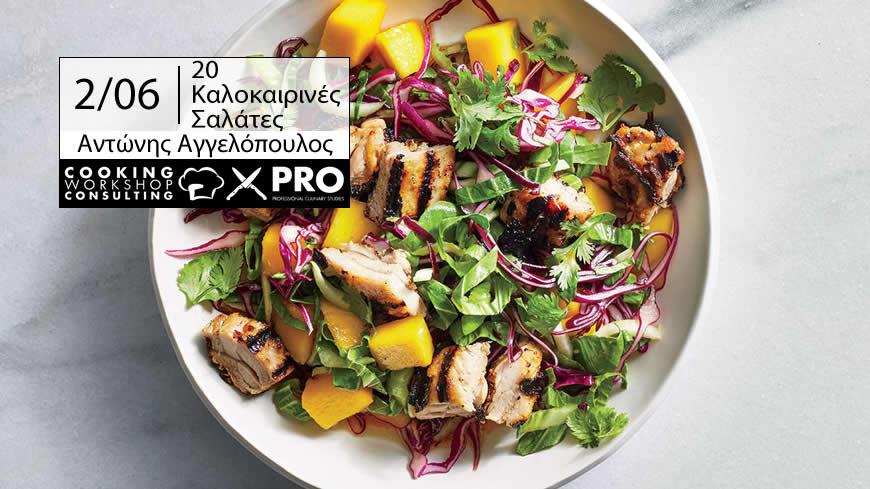 Σεμινάριο Σεμινάριο Μαγειρικής 20 Καλοκαιρινές Σαλάτες