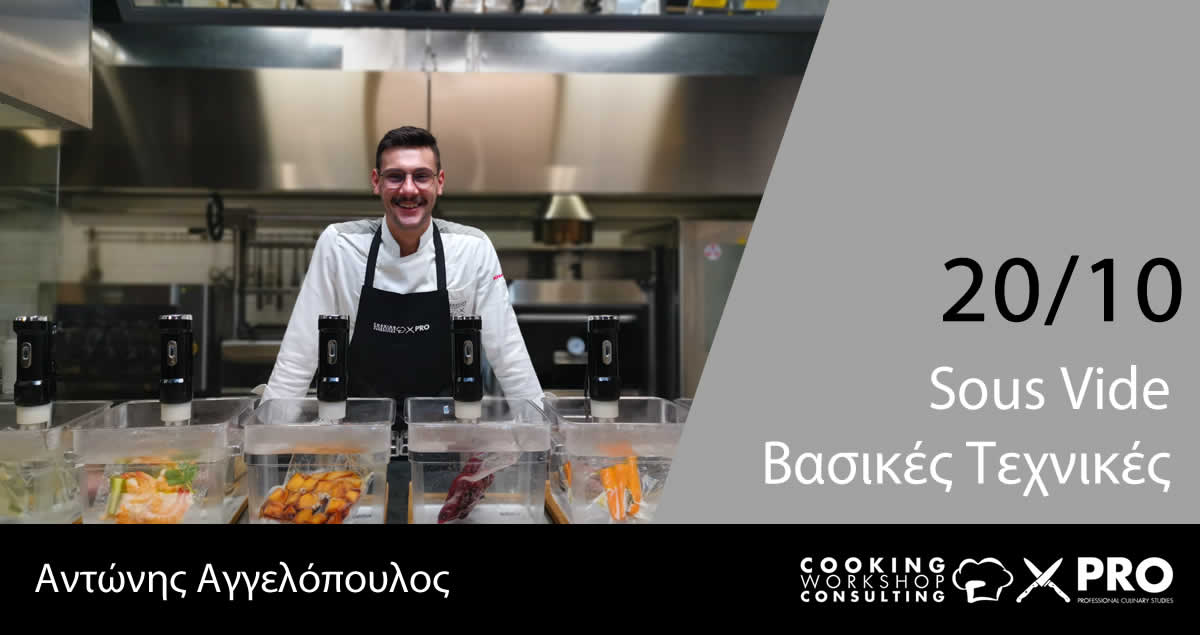 Σεμινάριο Σεμινάριο Μαγειρικής Βασικές Τεχνικές Sous Vide με τον Chef Αντώνη Αγγελόπουλο.