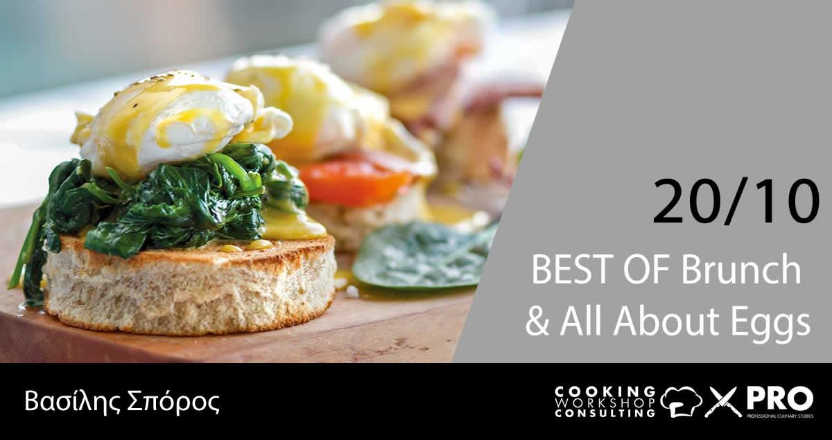 Σεμινάριο Σεμινάριο Μαγειρικής Best of Brunch & All About Eggs