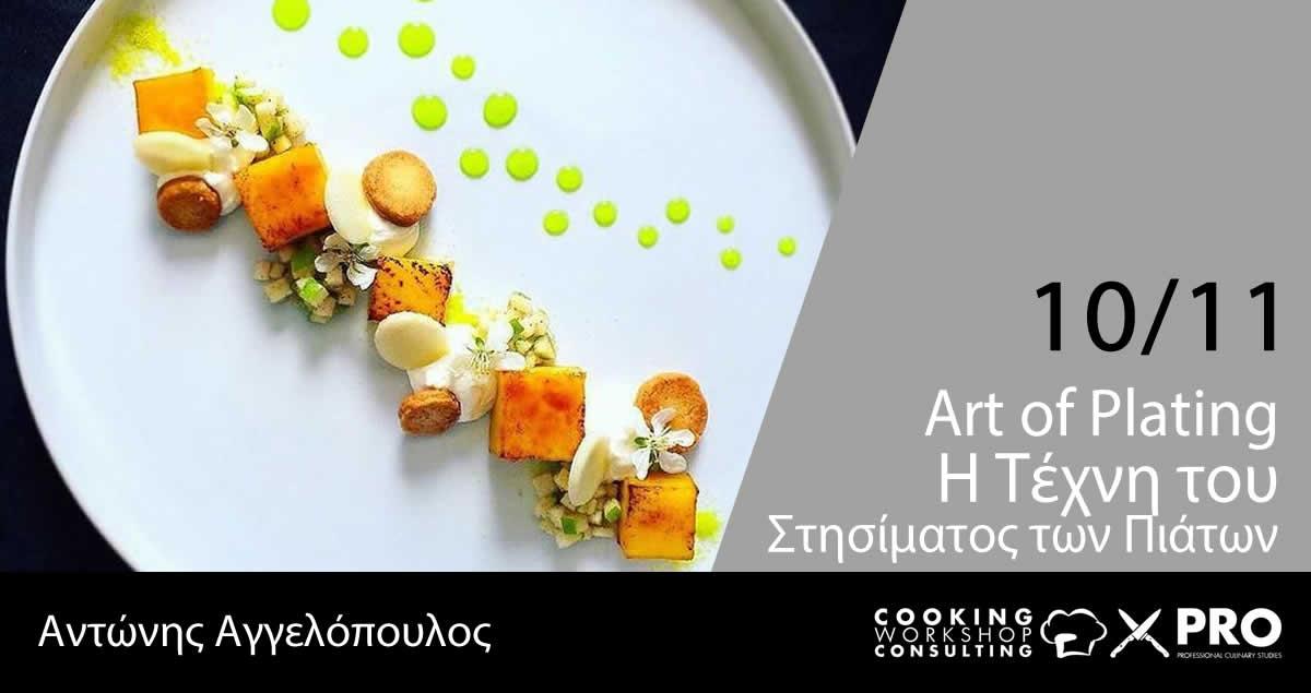 Σεμινάριο Σεμινάριο μαγειρικής, Art of Plating, Η Τέχνη του Στησίματος των Πιάτων