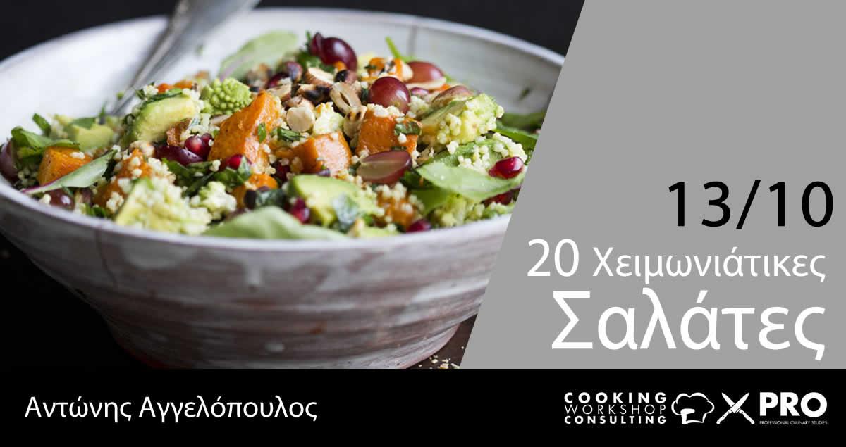 Σεμινάριο Σεμινάριο Μαγειρικής 20 Χειμωνιάτικες Σαλάτες