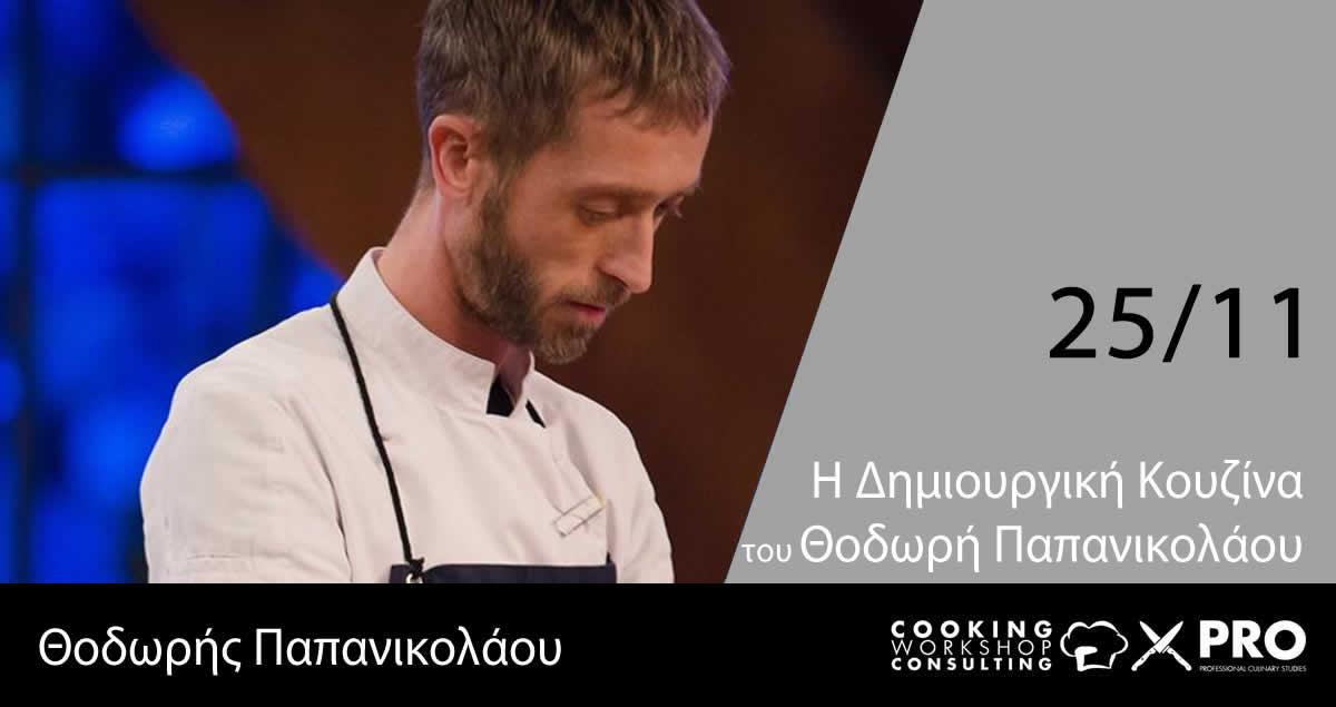 Σεμινάριο Σεμινάριο Μαγειρικής. Η Δημιουργική Κουζίνα του Θοδωρή Παπανικολάου.
