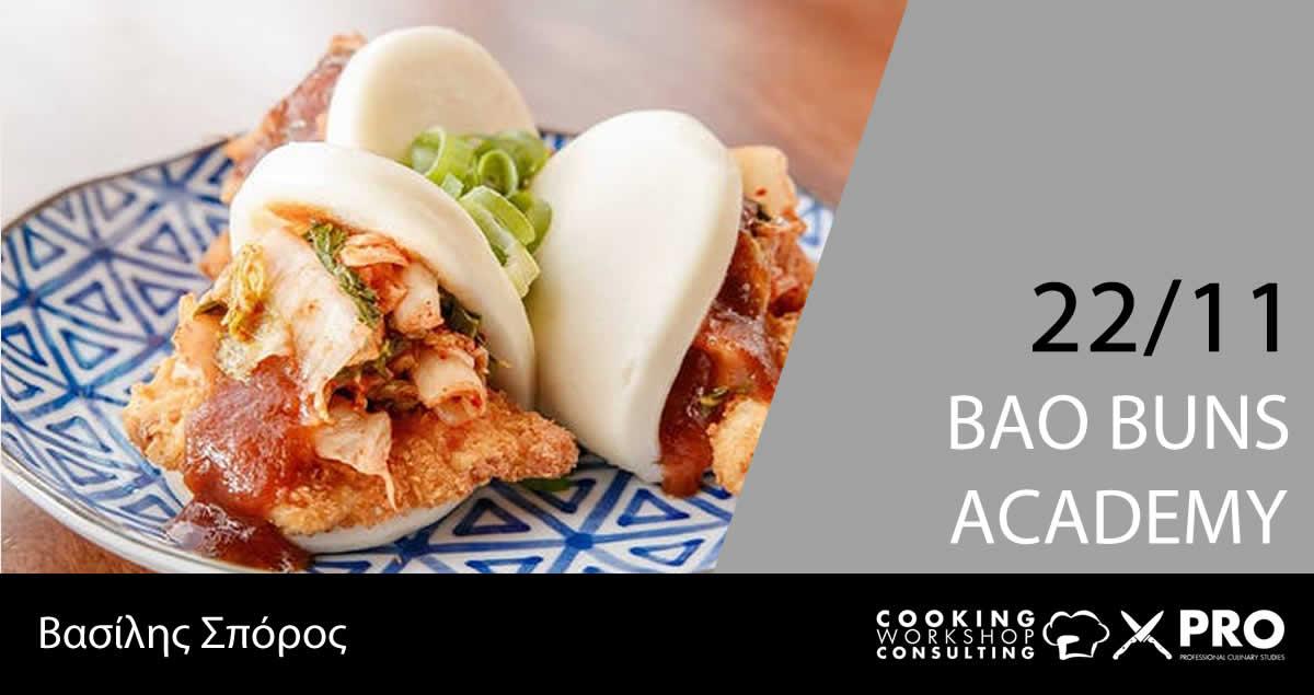 Σεμινάριο Σεμινάριο Μαγειρικής BAO BUNS ACADEMY