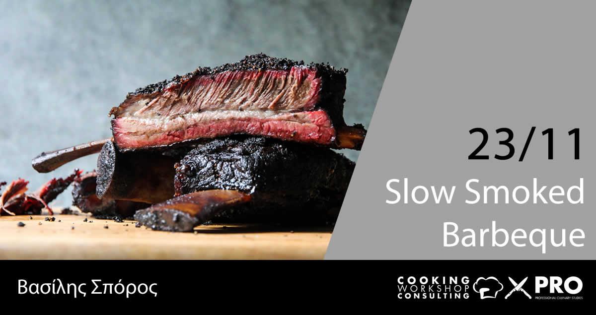 Σεμινάριο Σεμινάριο Μαγειρικής Slow Smoked BBQ GRILL