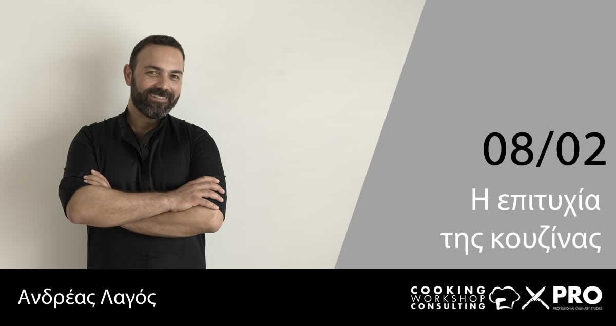 Σεμινάριο Σεμινάριο Μαγειρικής, Η επιτυχία της κουζίνας