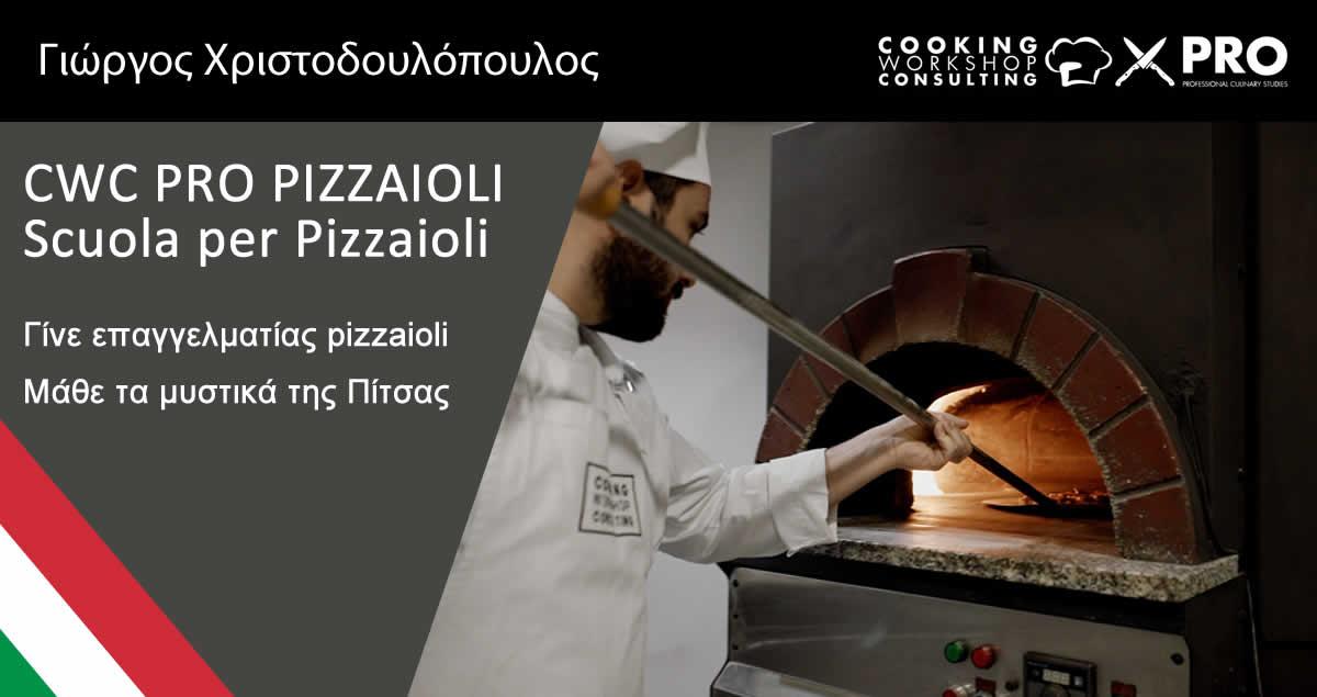 Σεμινάριο CWC PRO Pizzaiolo 40 Ώρες