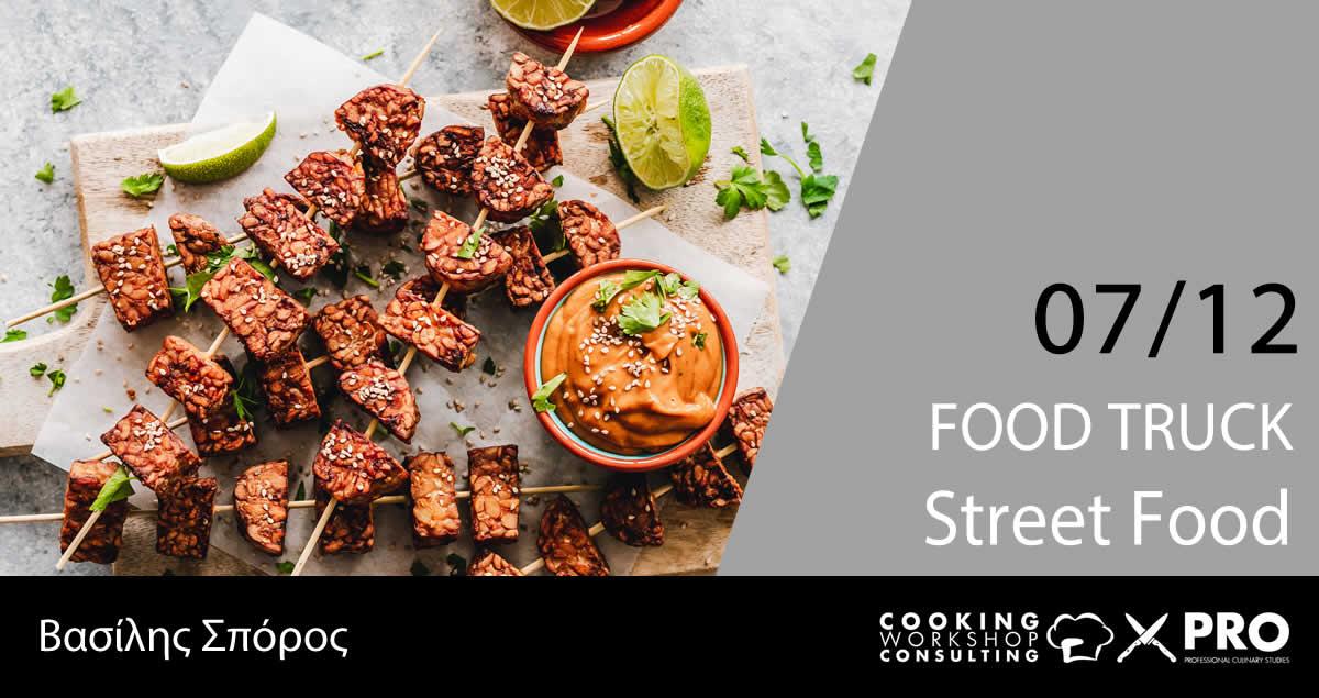 Σεμινάριο Σεμινάριο Μαγειρικής FOOD TRUCK street food