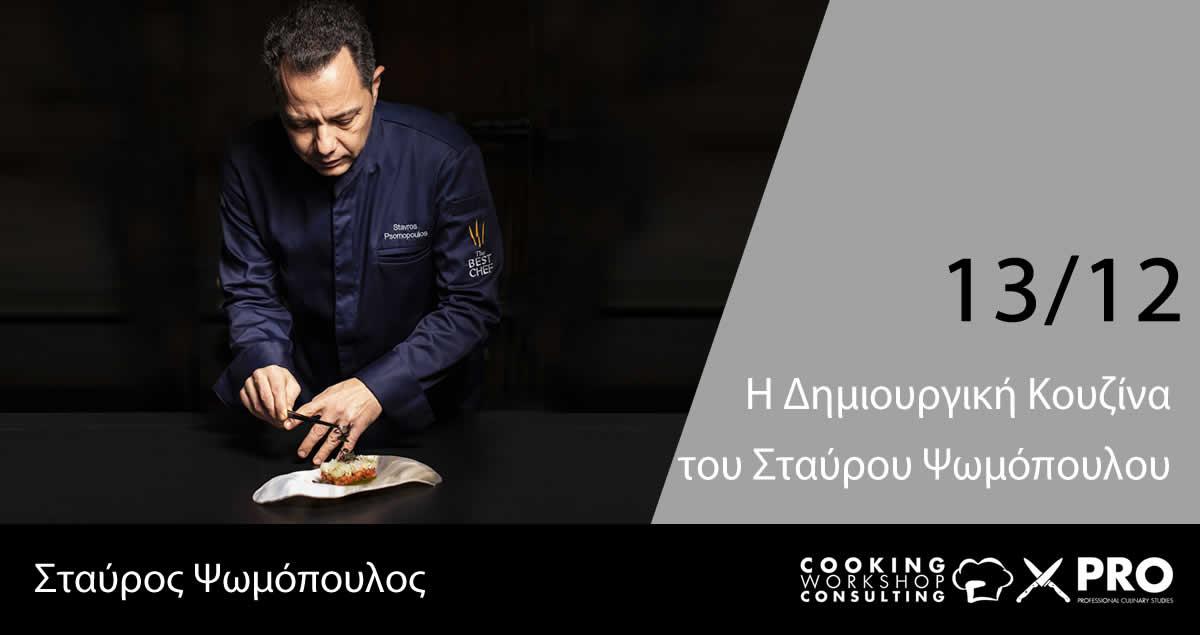 Σεμινάριο Η Δημιουργική Κουζίνα του Σταύρου Ψωμόπουλου