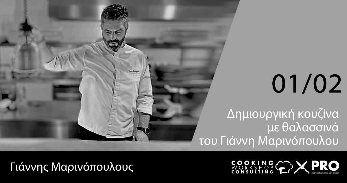Σεμινάριο Δημιουργική κουζίνα με θαλασσινά του Γιάννη Μαρινόπουλου