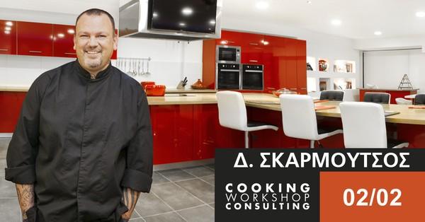 Σεμινάριο Νεοελληνική Κουζίνα με τον Δ. Σκαρμούτσο