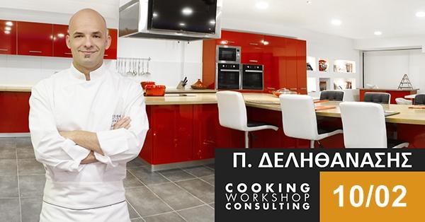 Σεμινάριο Ιταλική Κουζίνα με τον Παναγιώτη Δεληθανάση