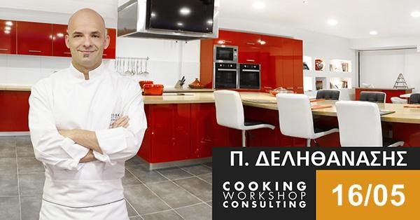 Σεμινάριο Masterclass Νεοελληνικής Κουζίνας με τον chef Παναγιώτη Δεληθανάση