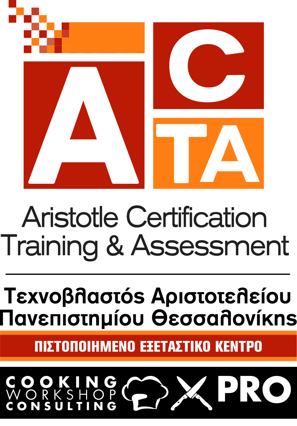 Cooking workshop Consulting ACTA (Τεχνοβλαστός του Αριστοτελείου Πανεπιστημίου Θεσσαλονίκης)