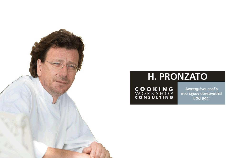 Σεμινάρια μαγειρικής Herve Pronzato