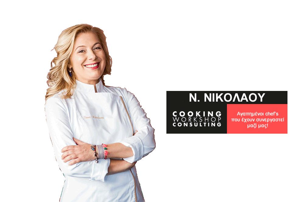 Σεμινάρια μαγειρικής Ντίνα Νικολάου