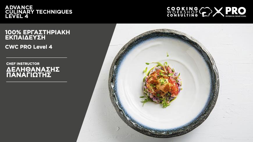 Cooking workshop Consulting Πρόγραμμα Ταχύρρυθμης Εκπαίδευσης στη μαγειρική